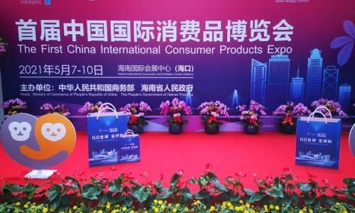 首届消博会达成系列合作成果 促进内外贸一体化