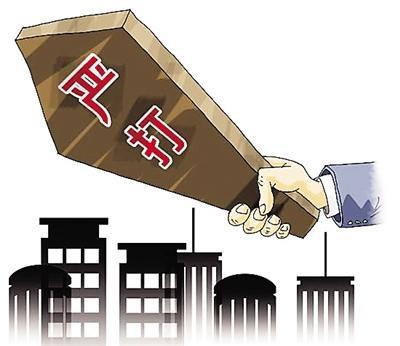 海南省房地产市场整治工作持续进行  涉及违法违规房企、中介及个人