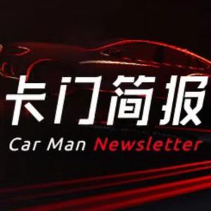 卡门简报 | 百度自动驾驶出租车首次对公众开放试乘;奔驰充电站入驻大兴机场