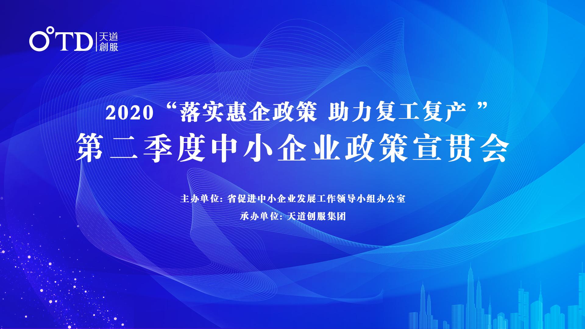 """2020""""落实惠企政策 助力复工复产 """" 第二季度中小企业政策宣贯会"""