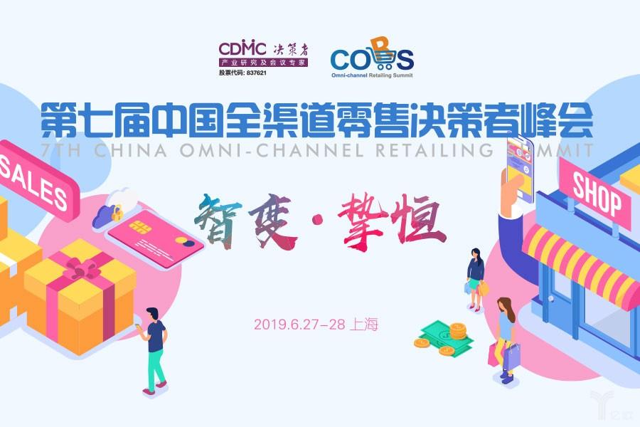 第七届中国全渠道零售决策者峰会2019将于6月登陆上海