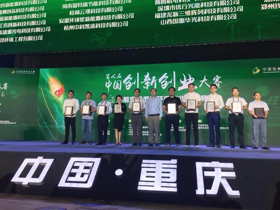 国赛喜讯:新能源行业赛海南来听智能科技有限公司荣获优秀奖!
