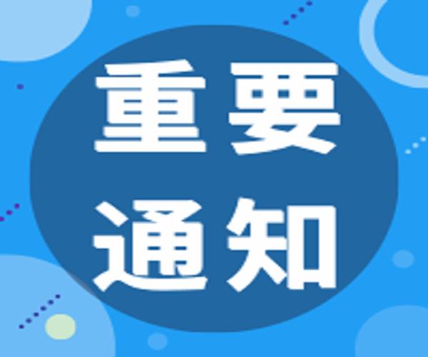海南省教育厅下发紧急通知:线上教学不得超过规定时长、不得讲授新课、抢赶进度!