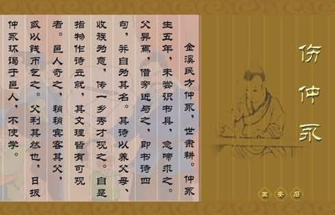 """大学生创业谨防""""伤仲永"""""""