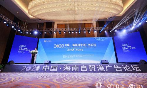 中国·海南自贸港广告论坛开幕 多位专家热议广告与品牌发展新趋势