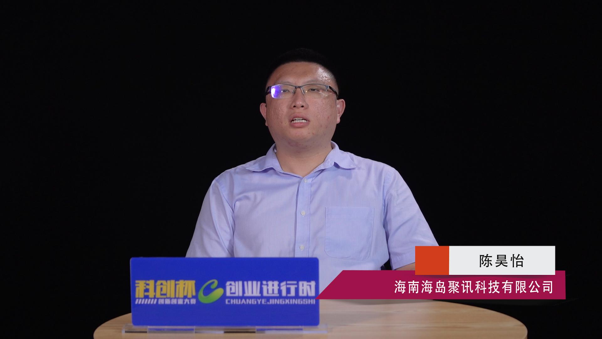 创业进行时|海岛聚讯陈昊怡,公交电子支付行业的改造者