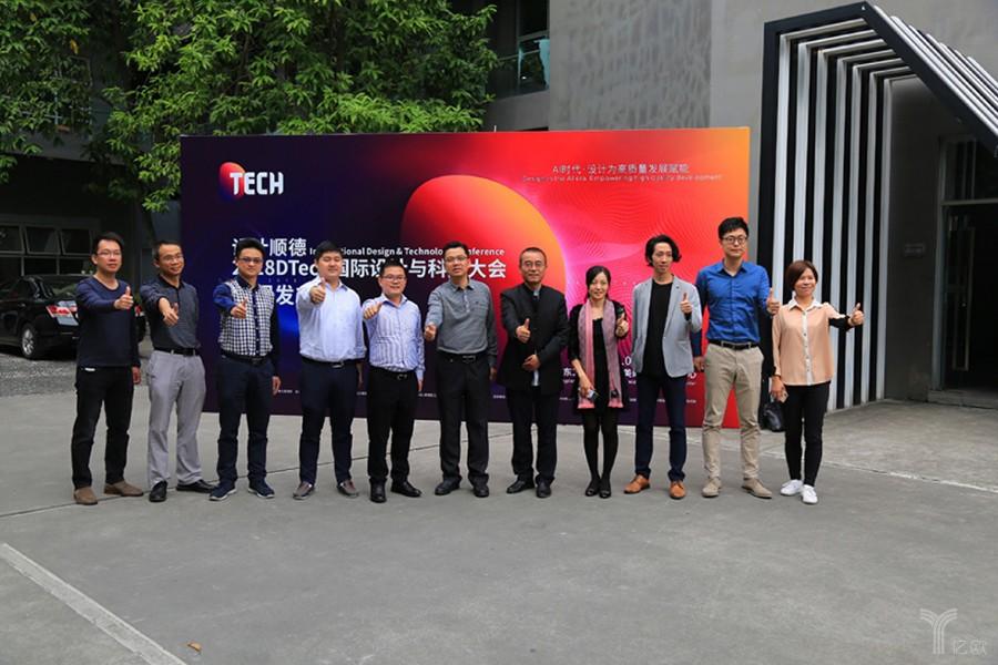 设计顺德—2018 DTech国际设计与科技大会将于12月9日举行