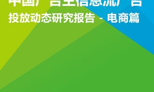 2019年中国广告主信息流广告投放动态研究报告―电商篇