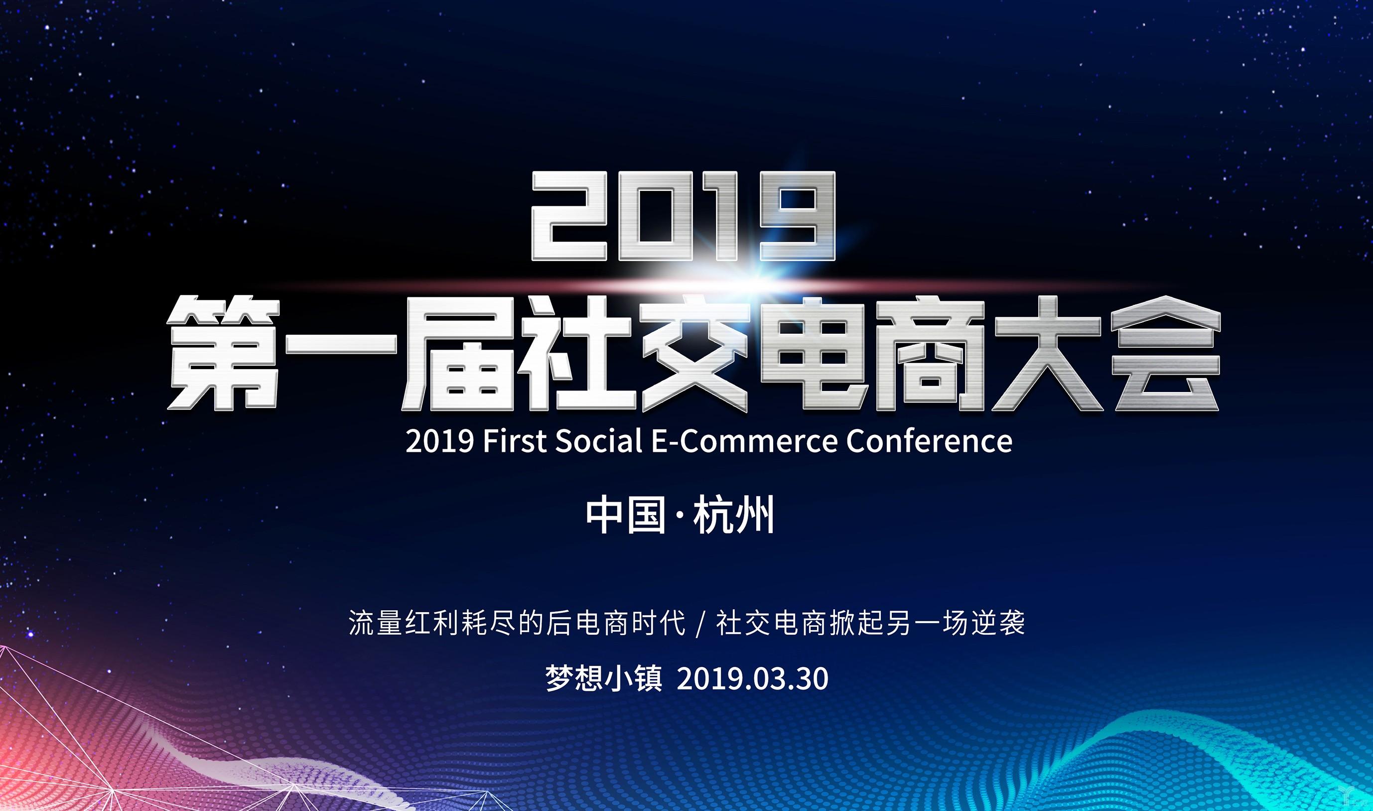 2019第一届社交电商大会即将在杭州举办