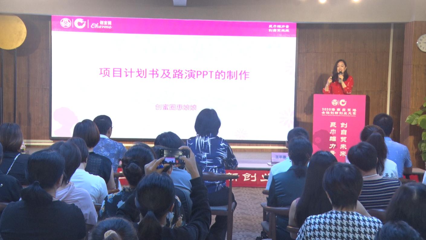 项目计划书及路演PPT的制作丨创业导师王芊惠