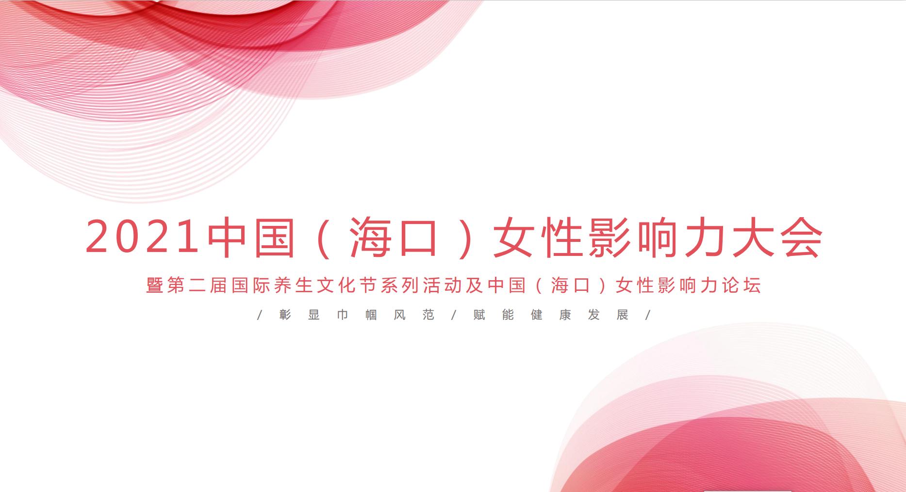 2021中国(海口)女性影响力大会暨第二届国际养生文化节系列活动来了