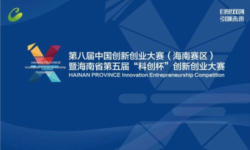 """海南省第五届""""科创杯""""创新创业大赛注册报名进入倒计时,百家企业火速冲刺力战科创!"""