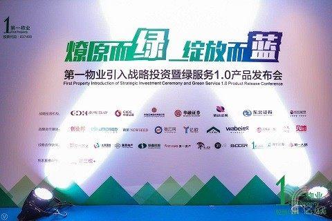 第一物业宣布获得1亿元融资,并发布战略新品《绿服务1.0》