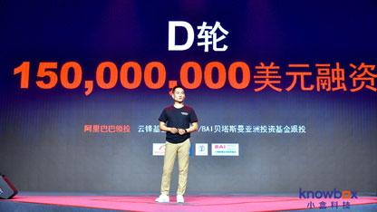 """作业盒子完成1.5亿美元D轮融资 宣布更名""""小盒科技"""""""
