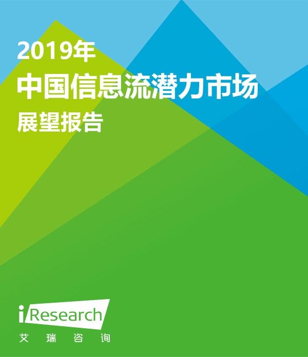 2019年中国信息流潜力市场展望报告