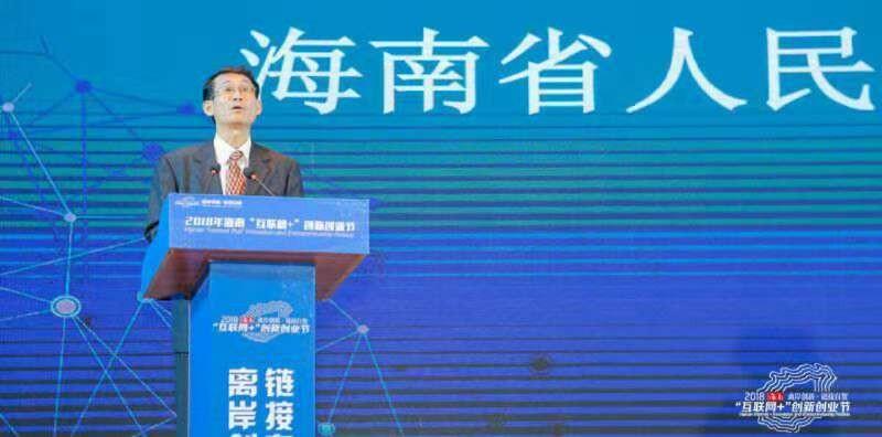 海南省政府副省长沈丹阳:围绕区块链发展数字经济,对海南互联网产业有重大意义