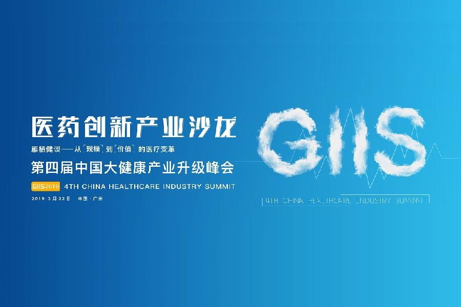 """医药创新如何从""""规模""""走向""""价值""""?3月22日的广州沙龙给你答案"""