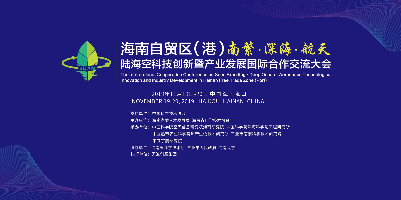 """海南自贸区(港)""""陆海空""""科技创新和产业发展国际合作交流大会即将开启"""