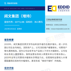 艾德证券期货:阅文集团研究报告