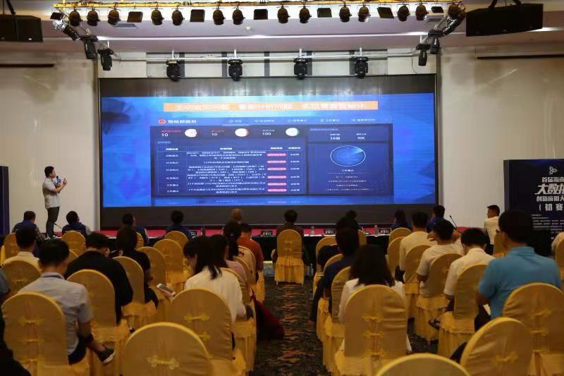 首届海南大数据创新应用大赛初赛举办 50个项目晋级决赛