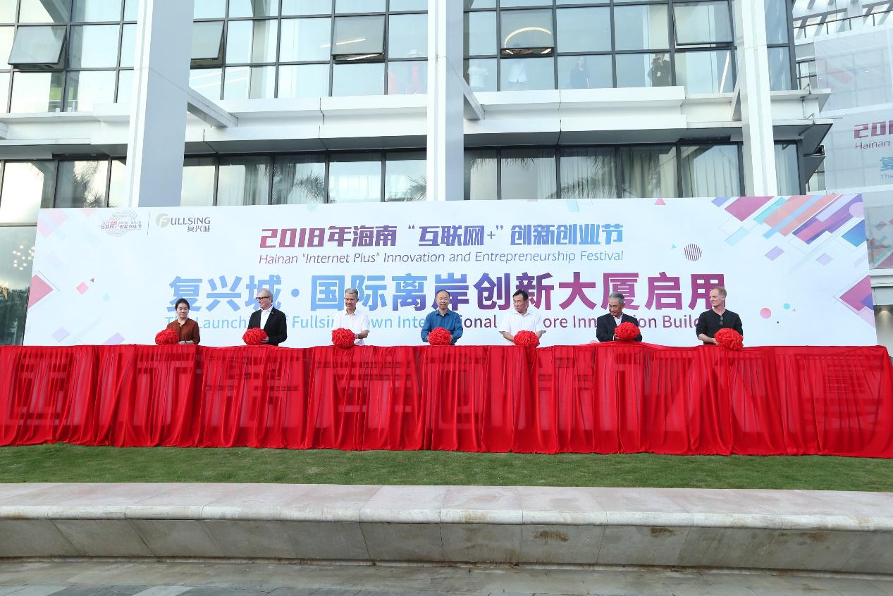 """光度影视助力2018年海南""""互联网+""""创新创业节,传递海南能量"""