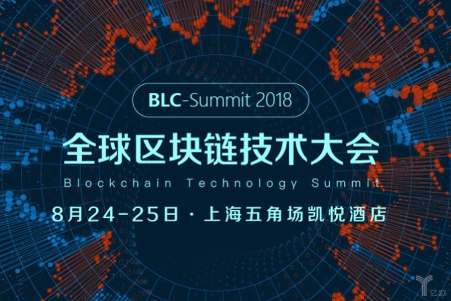 2018全球区块链技术大会即将在沪召开,以全球视野聚焦区块链技术革新