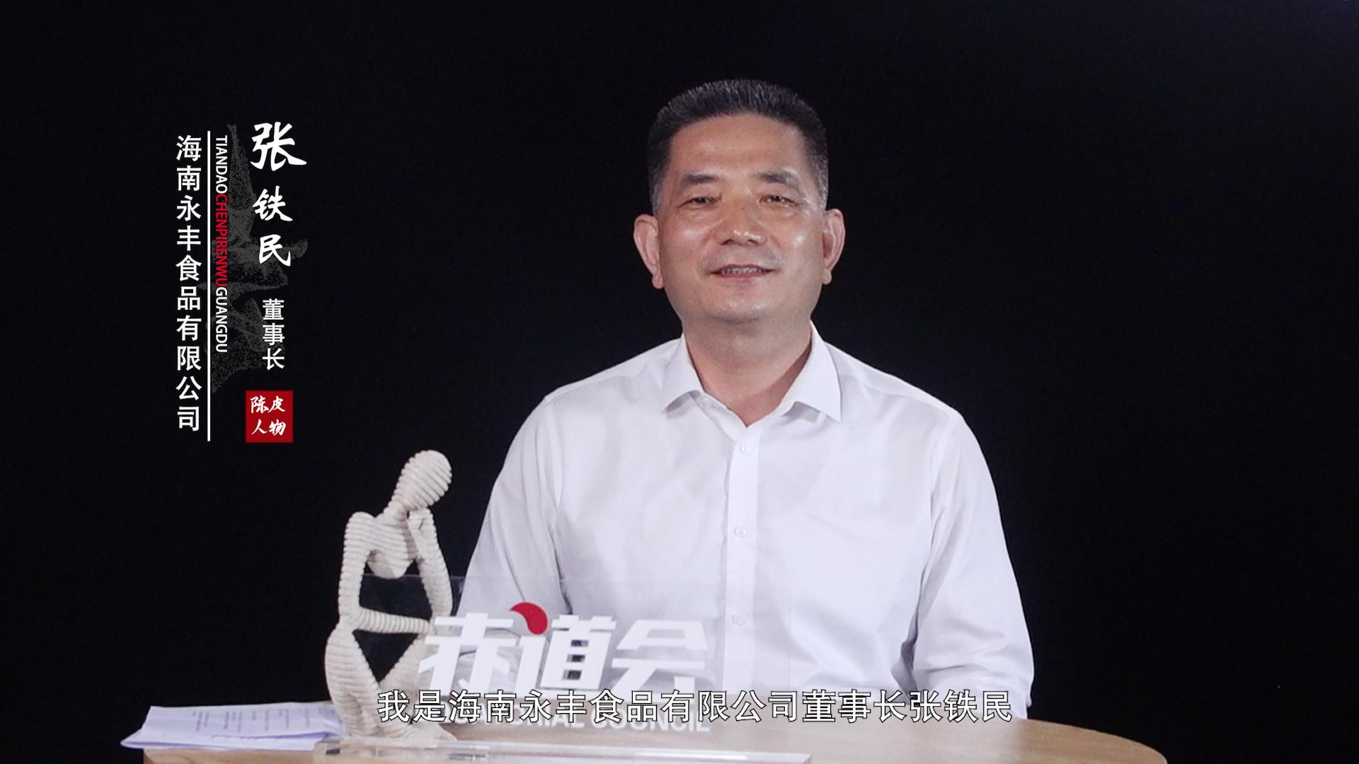 陈皮人物|张铁民:踏实做事,认真做人,良心做企业