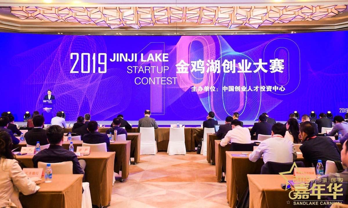 2019金鸡湖创业大赛总决赛圆满落幕:汇聚全球创新力量,深度推进创新生态建设