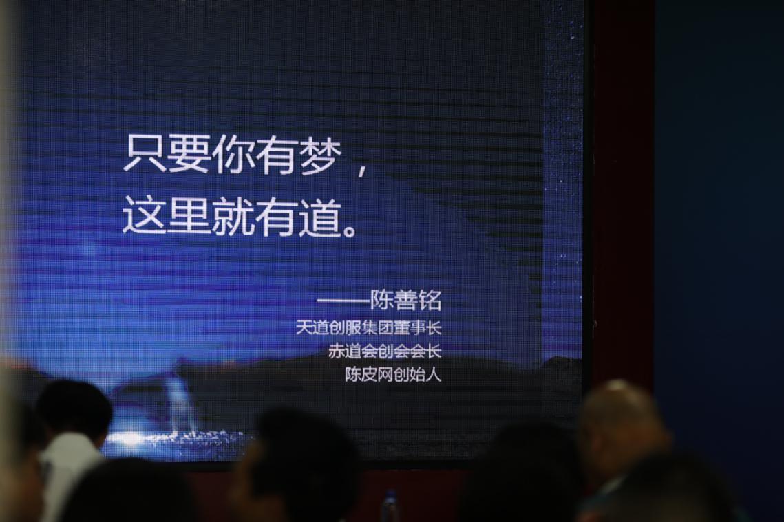 海南光度影视助力海南省广告协会系列公益沙龙顺利举办