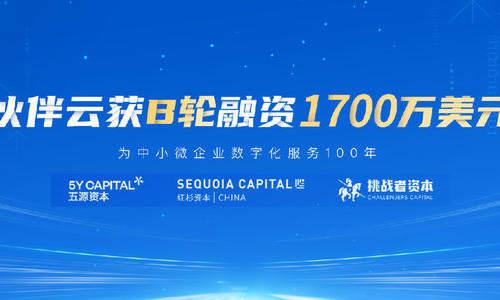 企业级零代码搭建应用平台伙伴云宣布完成B轮融资