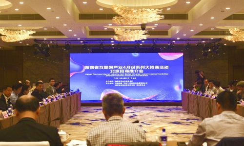 海南省互联网产业4月份系列大招商活动圆满收官 招商成果显著