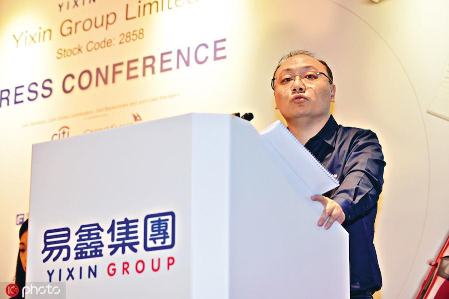 财报解读丨易鑫集团2018年收入55.33亿元,净亏损1.83亿元