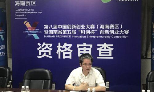 """扬帆起航 共创未来,海南省第五届""""科创杯""""426个项目过审"""
