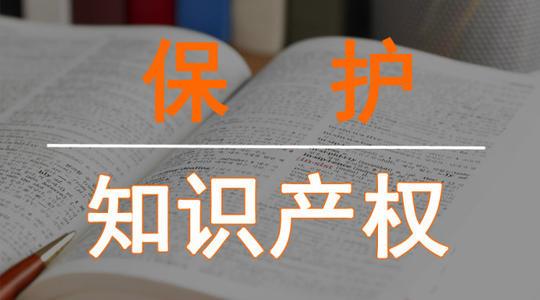 """""""海南自贸港建设与知识产权司法保护""""研讨讲座举办"""
