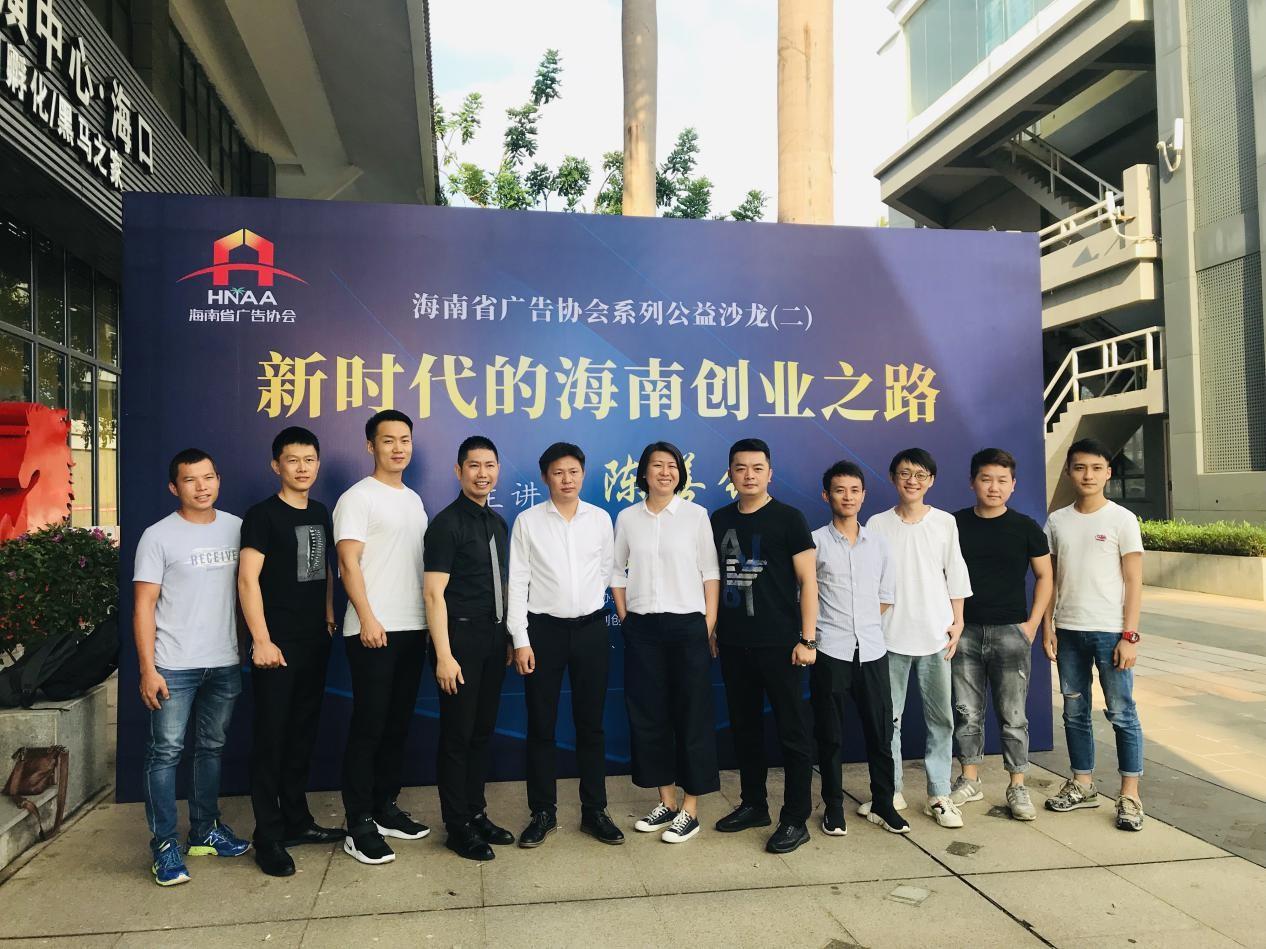 陈善铭:新时代的海南创业之路  ——2019海南省广告协会系列公益沙龙(二)