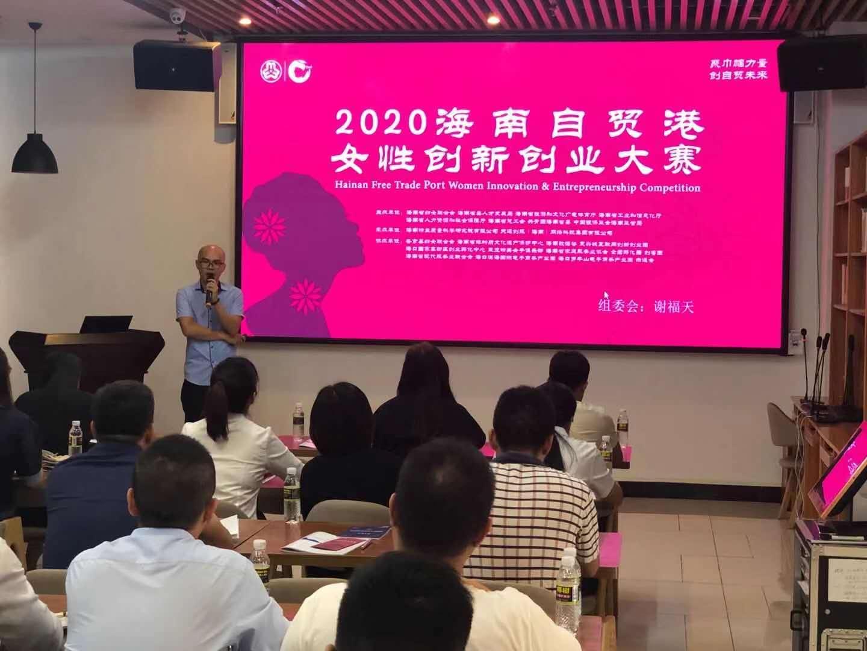 2020海南自贸港女性创新创业大赛四场宣讲会成功举办