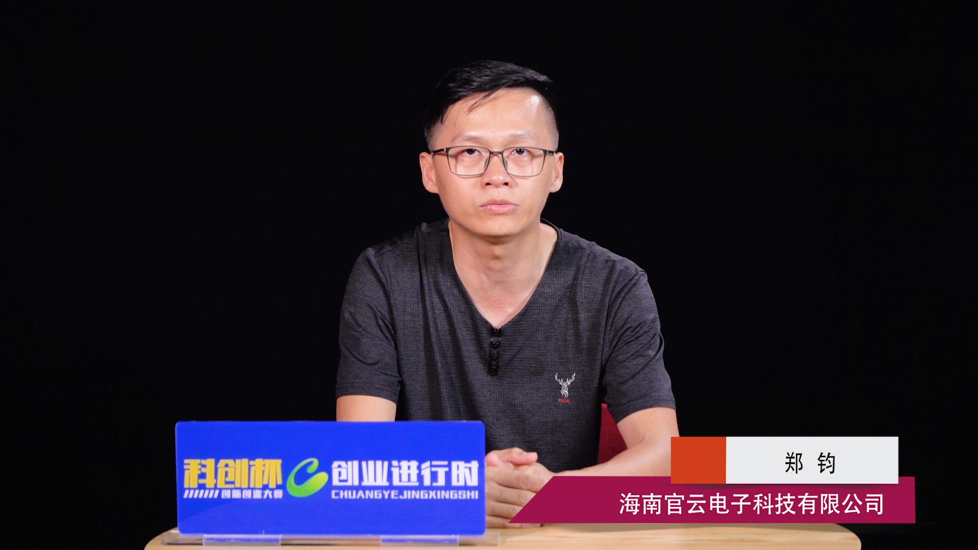 创业进行时|官云电子科技郑钧:创业路上从不停歇