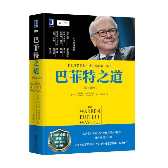 《巴菲特之道(原书第三版)》:将巴菲特思想引进中国的第一本书