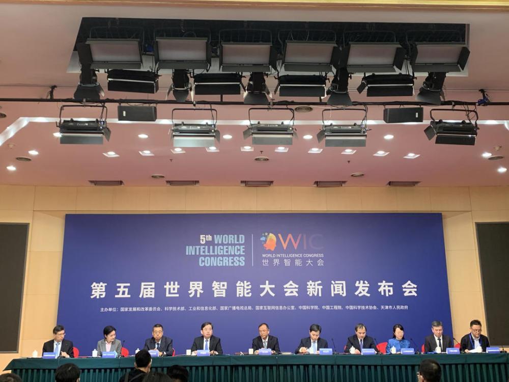 """第五届世界智能大会5月在天津举行  呈现六大""""新""""特色"""