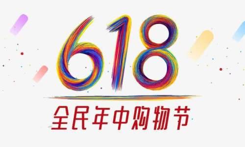 """看中营收和品牌效应 上市公司纷纷入场""""618"""""""
