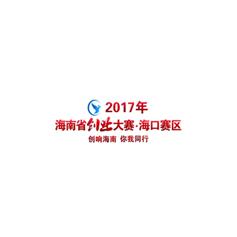 海南省创业大赛-海口赛区