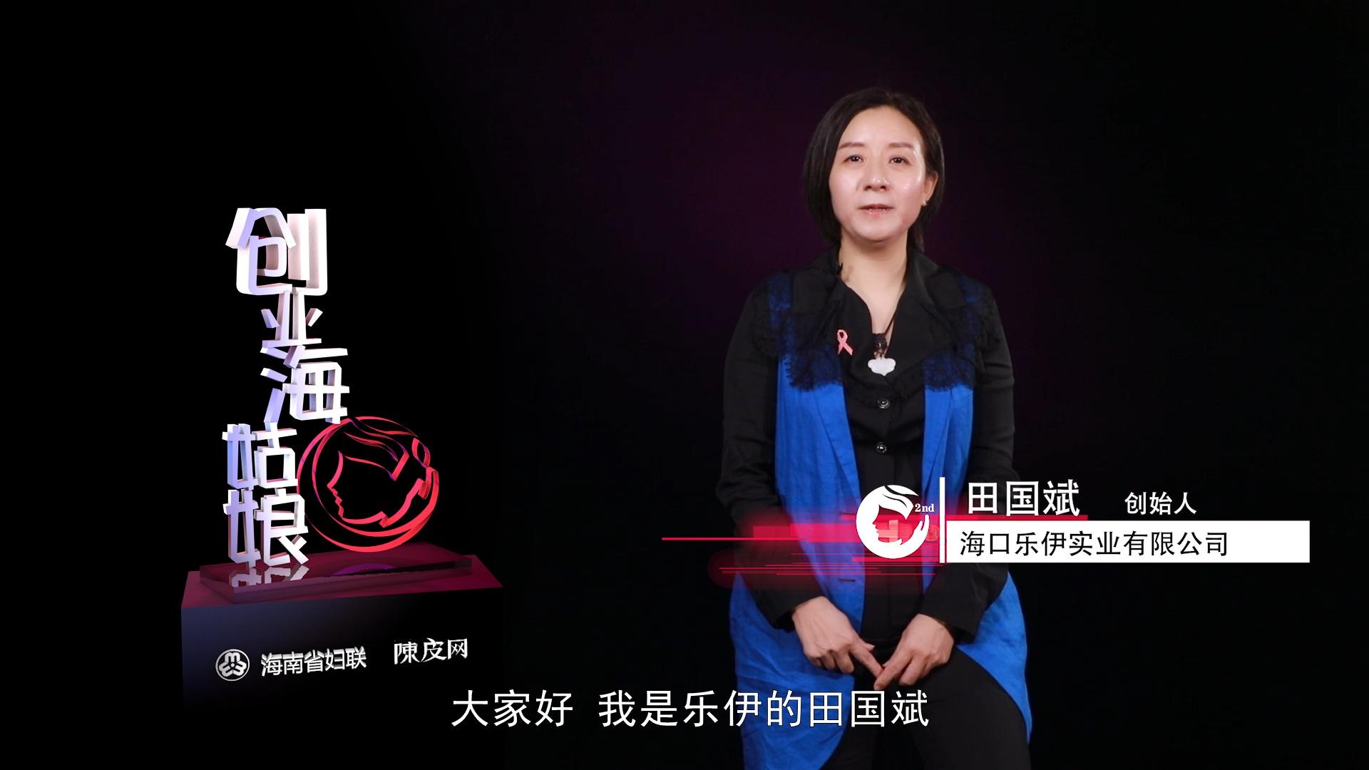 创业海姑娘|乐伊人田国斌——粉红公益,关爱女性健康【陈皮网】