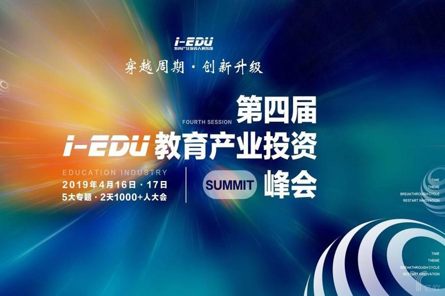 4月16日、17日第四届i-EDU教育产业投资峰会将隆重在京召开