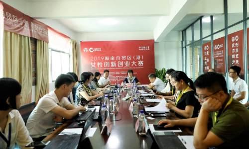 149个项目进入初赛  2019海南自贸区(港)女性创新创业大赛初赛圆满完成