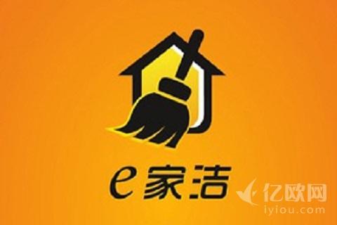 家政O2O公司e家洁获数亿元人民币C轮融资