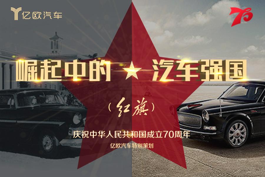 红旗:见证中国汽车工业发展史丨70周年特别策划