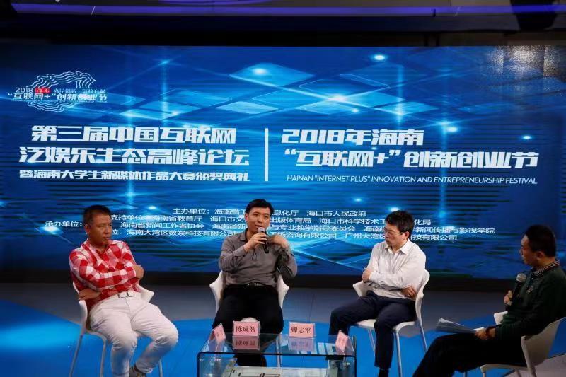 第三届中国互联网泛娱乐生态高峰论坛暨海南大学生新媒体作品大赛颁奖典礼在海口举行