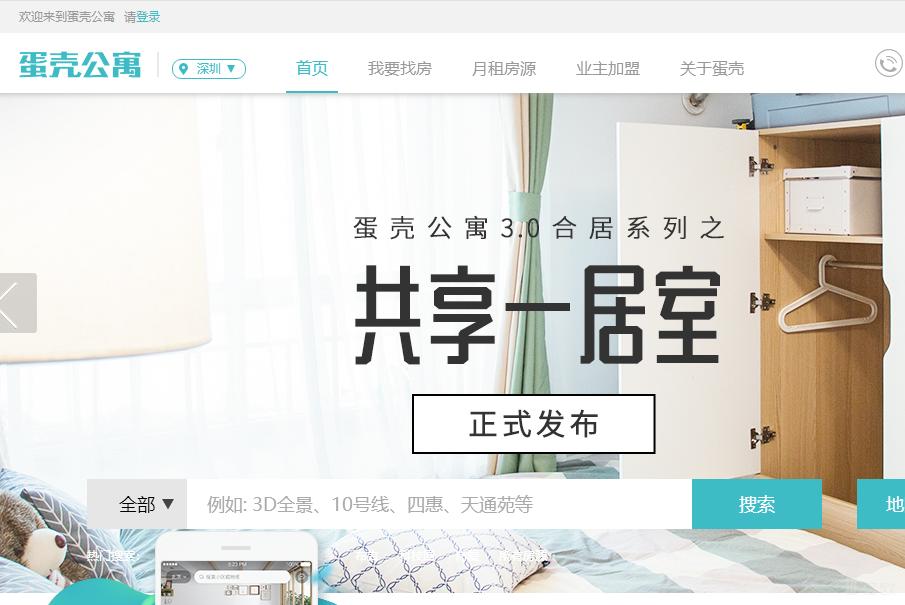 蛋壳公寓完成1亿美元B轮融资,华人文化、高榕资本联合领投