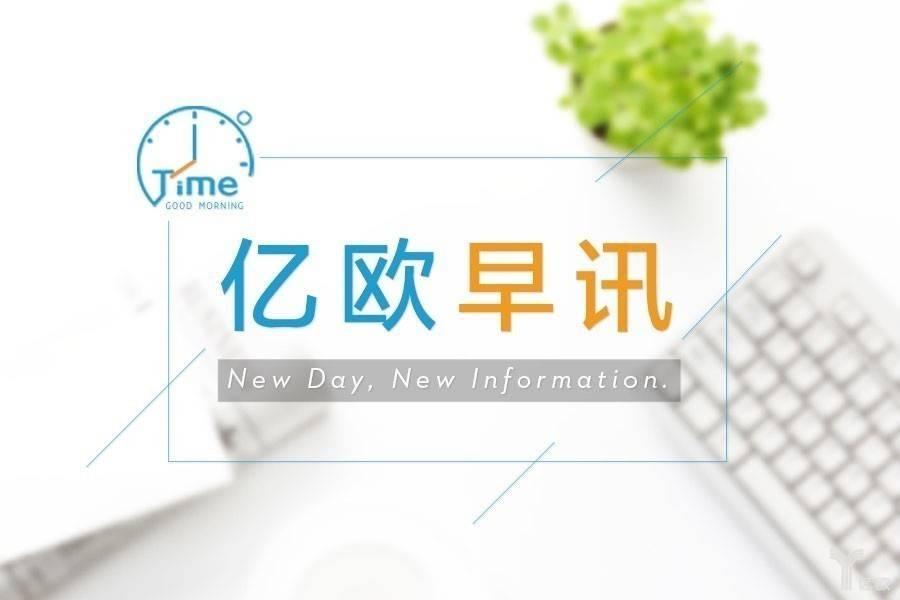 早讯丨工信部称携号转网有序推进中;苹果将于10月发布新款笔记本电脑