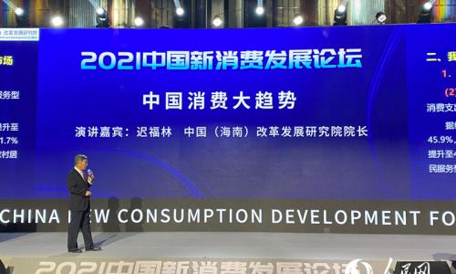 聚焦消博会:新消费为高质量建设海南自由贸易港添动力